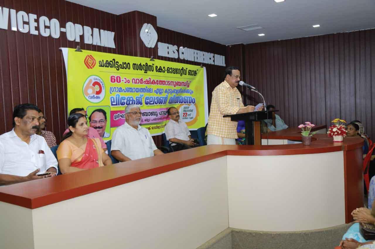 District panchayat president Babu Parasseri distributed Linkage loan